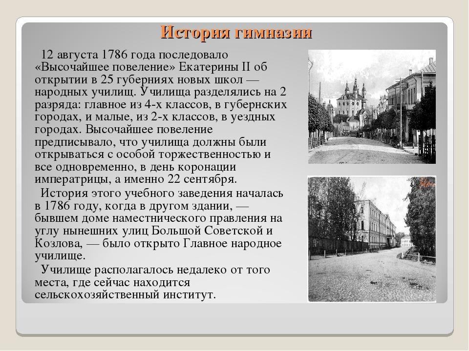 История гимназии 12 августа 1786 года последовало «Высочайшее повеление» Екат...