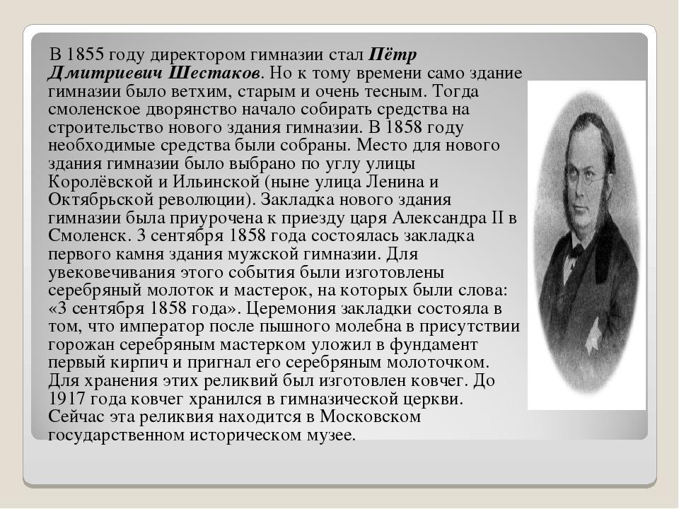 В 1855 году директором гимназии стал Пётр Дмитриевич Шестаков. Но к тому вре...