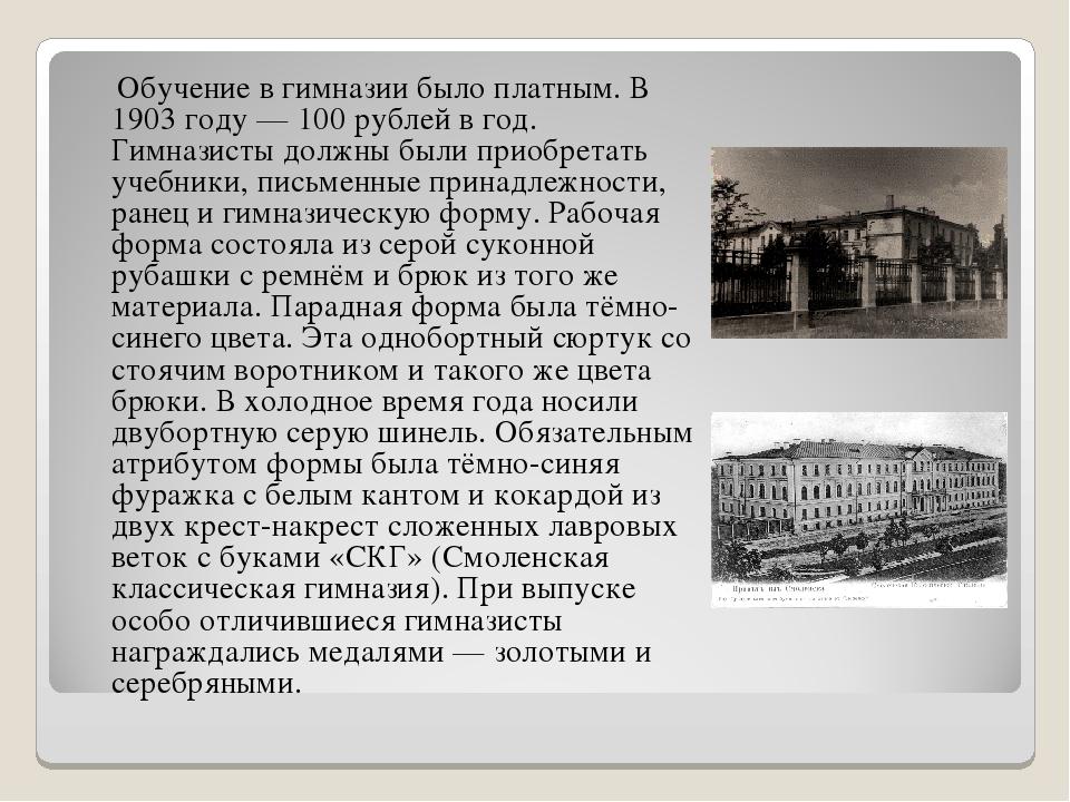 Обучение в гимназии было платным. В 1903 году — 100 рублей в год. Гимназисты...