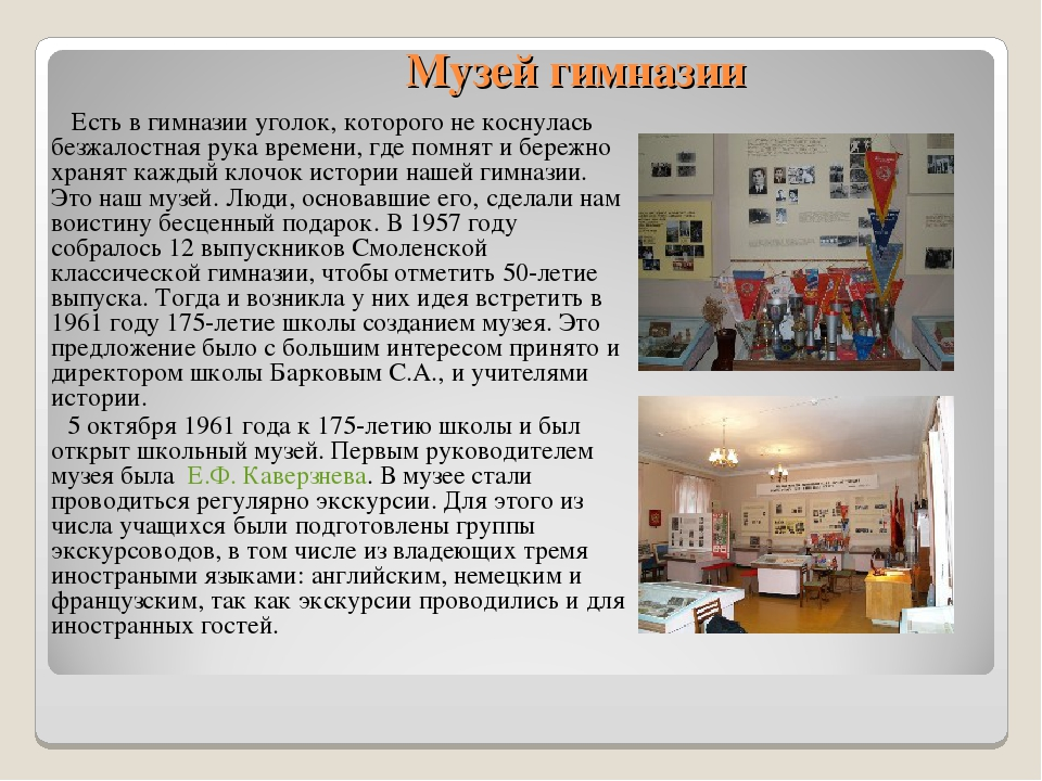 Музей гимназии Есть в гимназии уголок, которого не коснулась безжалостная ру...