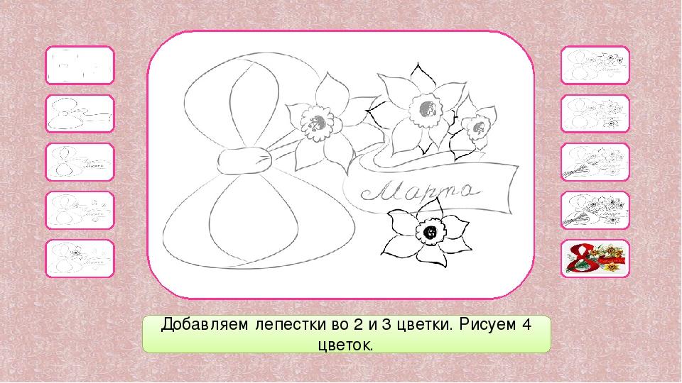 Рисование открытки на 8 марта презентация