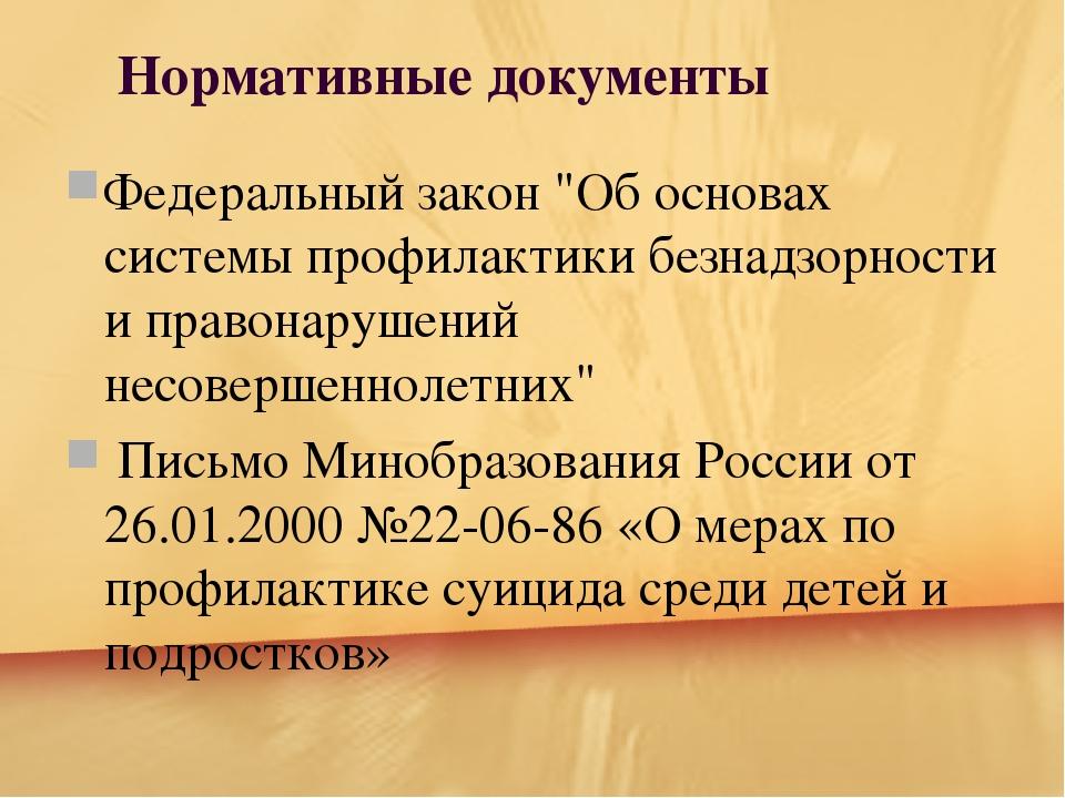 """Нормативные документы Федеральный закон """"Об основах системы профилактики безн..."""