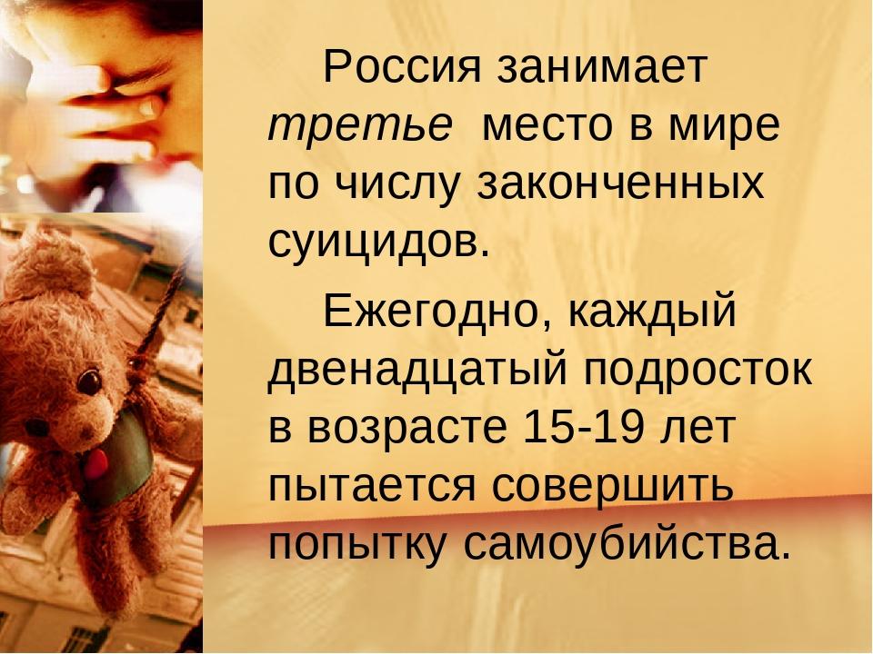 Россия занимает третье место в мире по числу законченных суицидов. Ежегод...