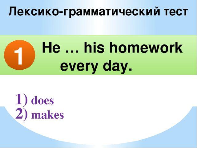 Лексико-грамматический тест по английскому языку 6 класс