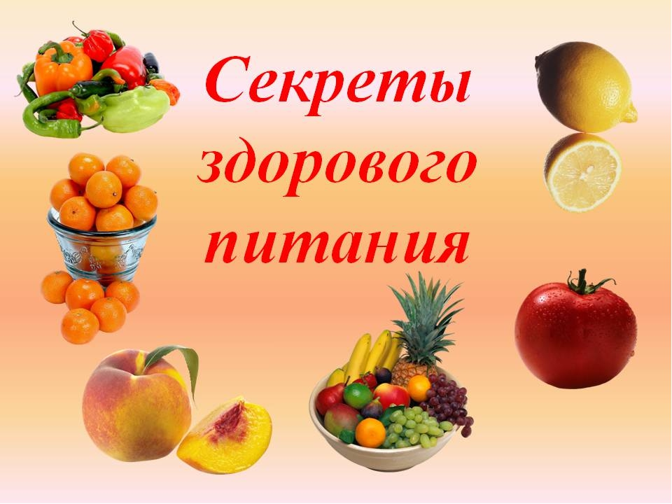 картинки с надписью здоровое питание оно