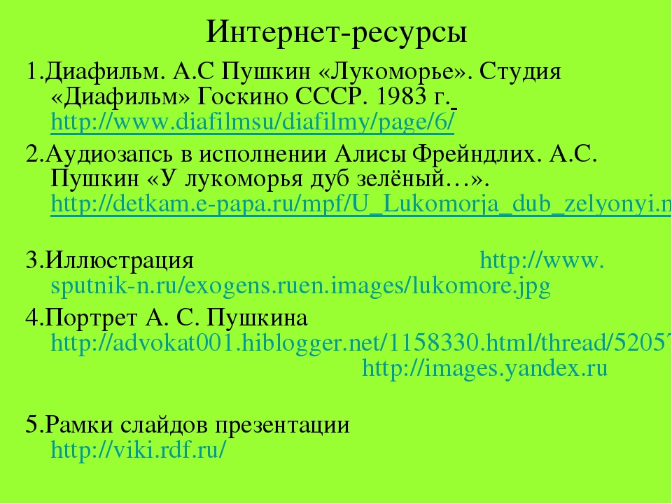Интернет-ресурсы 1.Диафильм. А.С Пушкин «Лукоморье». Студия «Диафильм» Госкин...