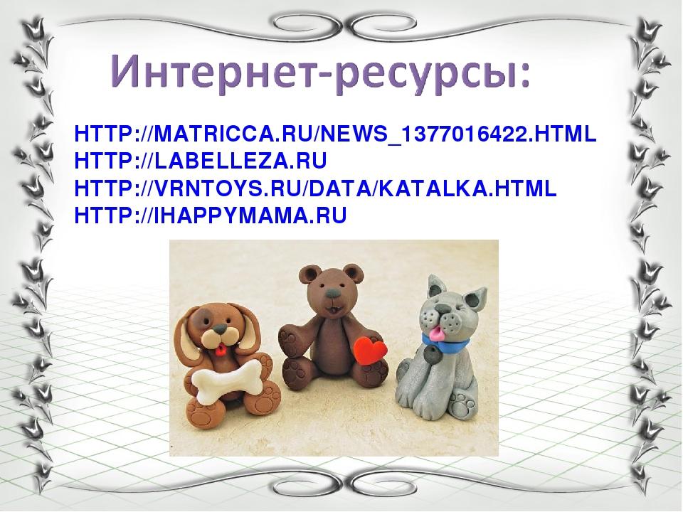 HTTP://MATRICCA.RU/NEWS_1377016422.HTML HTTP://LABELLEZA.RU HTTP://VRNTOYS.RU...