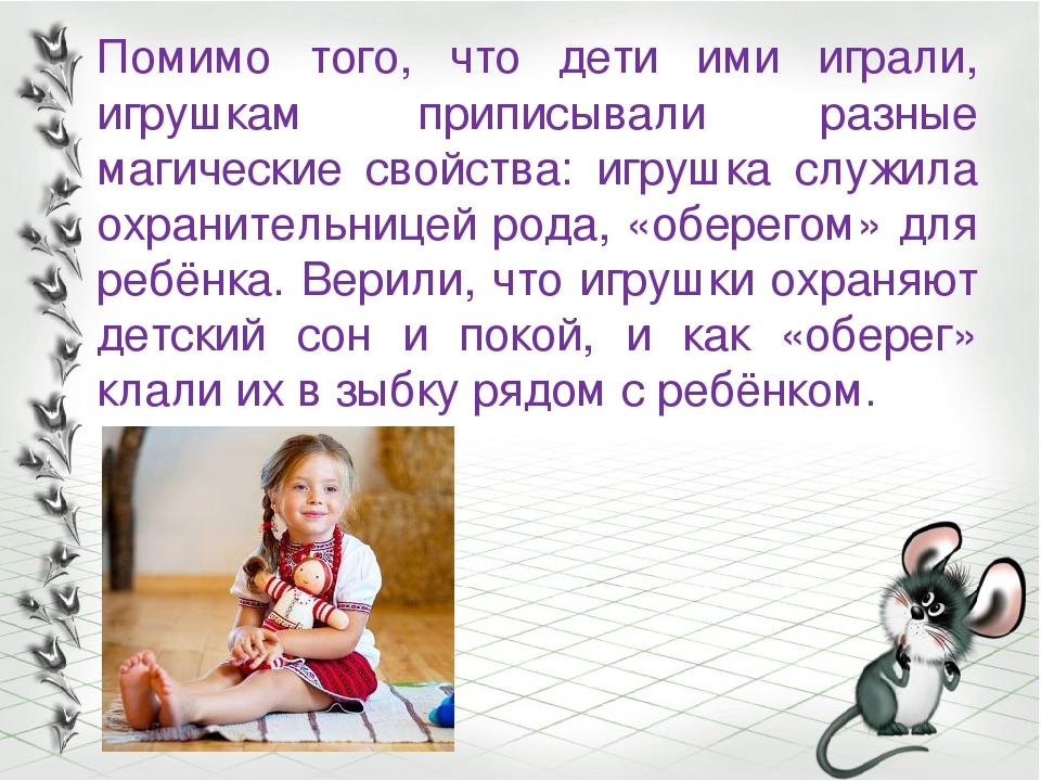 Помимо того, что дети ими играли, игрушкам приписывали разные магические свой...