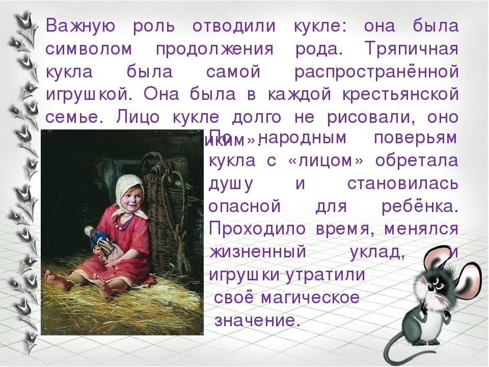 Важную роль отводили кукле: она была символом продолжения рода. Тряпичная кук...