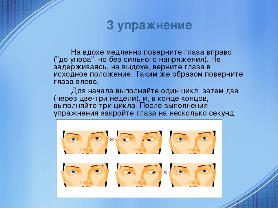Гимнастика для глаз презентация картинки