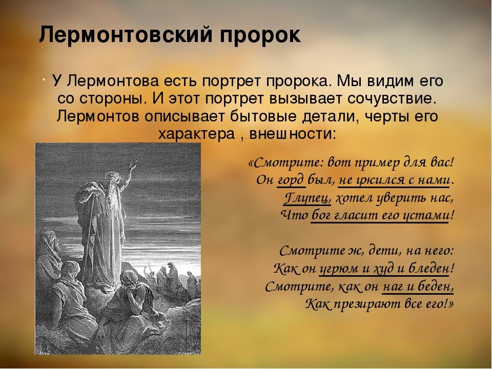 Анализ стих лермонтов пророк