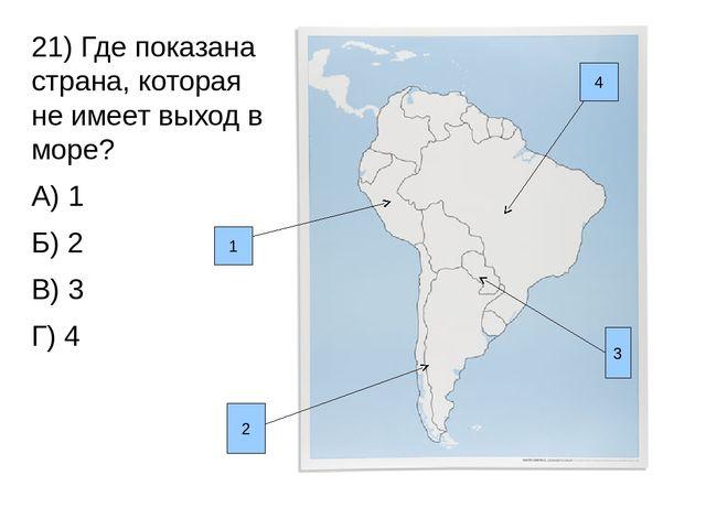 Контрольная работа по географии по теме Южная Америка  21 Где показана страна которая не имеет выход в море А 1