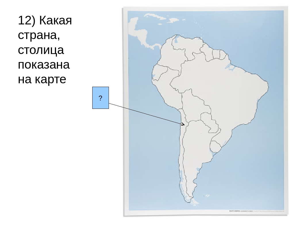 Контрольная работа по географии по теме Южная Америка  слайда 10 12 Какая страна столица показана на карте