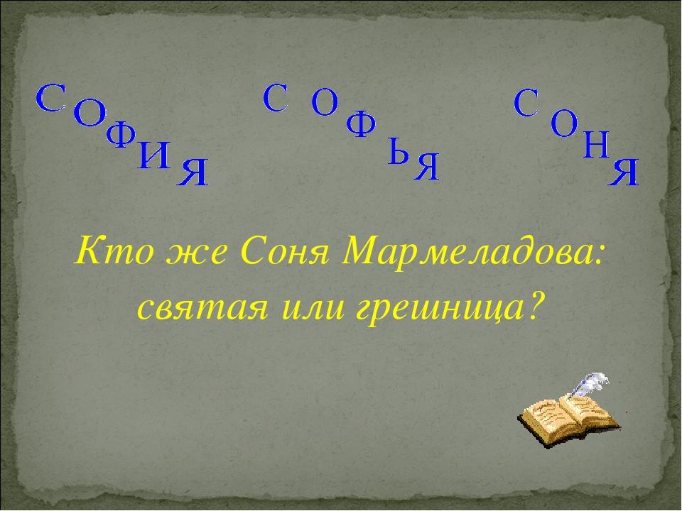 Эссе соня святая или грешница 4695