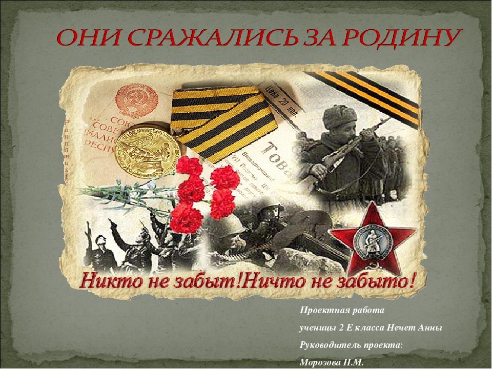 они сражались за родину картинки с надписью новосибирске после