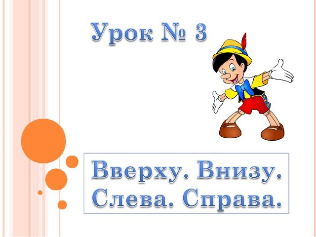 Презентация к уроку математики 1 класс школа россии