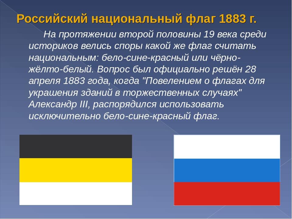 Российский национальный флаг 1883 г. На протяжении второй половины 19 века...