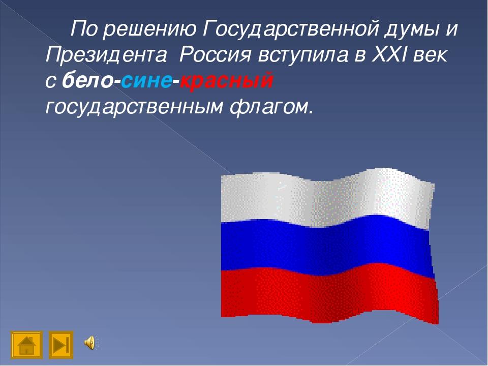 По решению Государственной думы и Президента Россия вступила в XXI век с бе...