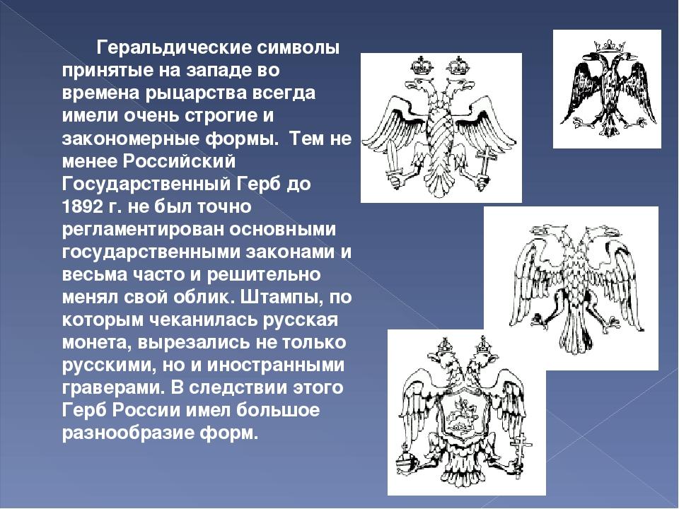 Геральдические символы принятые на западе во времена рыцарства всегда имели...