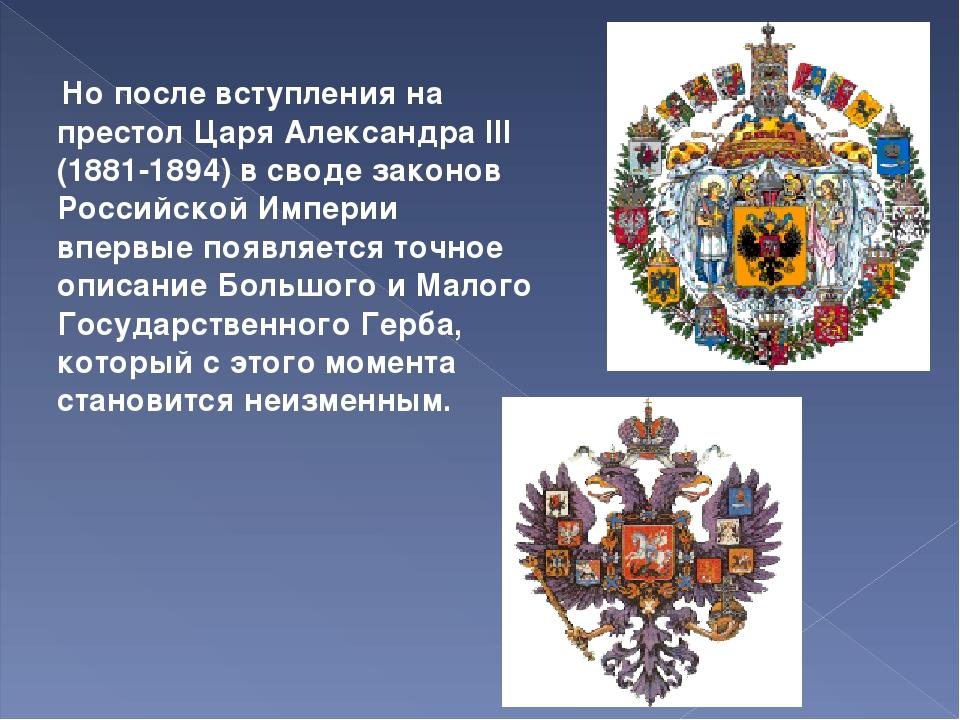 Но после вступления на престол Царя Александра III (1881-1894) в своде закон...