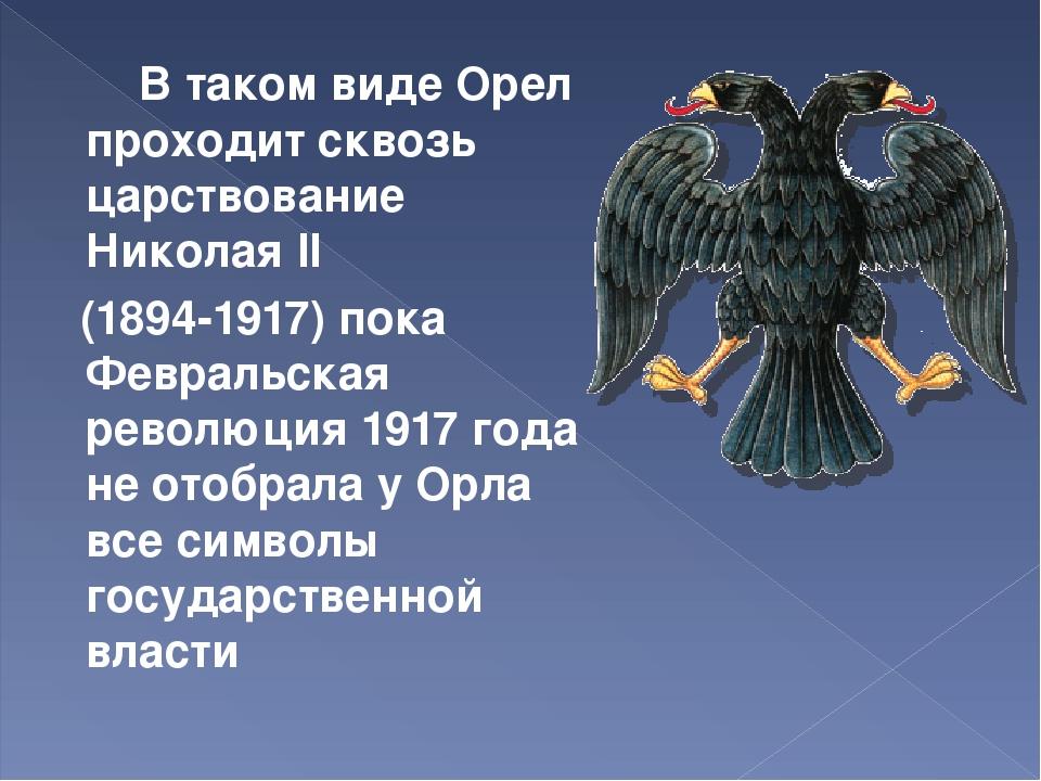 В таком виде Орел проходит сквозь царствование Николая II (1894-1917) пока...