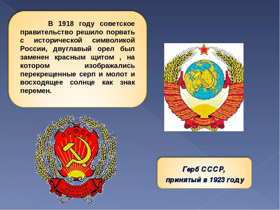 В 1918 году советское правительство решило порвать с исторической символико...