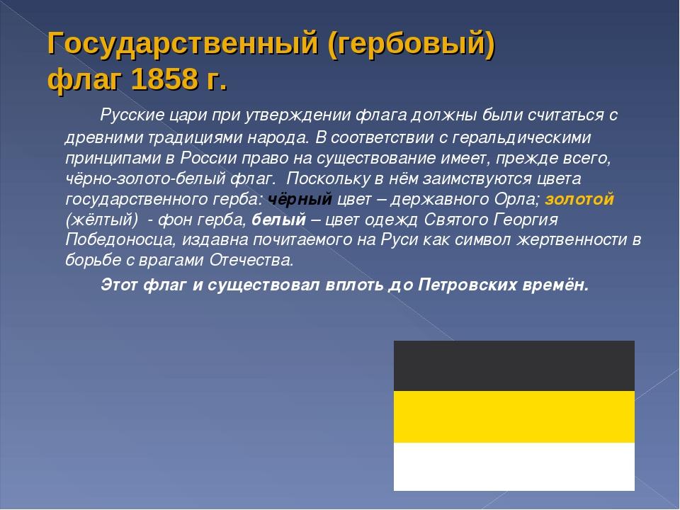 Русские цари при утверждении флага должны были считаться с древними традици...