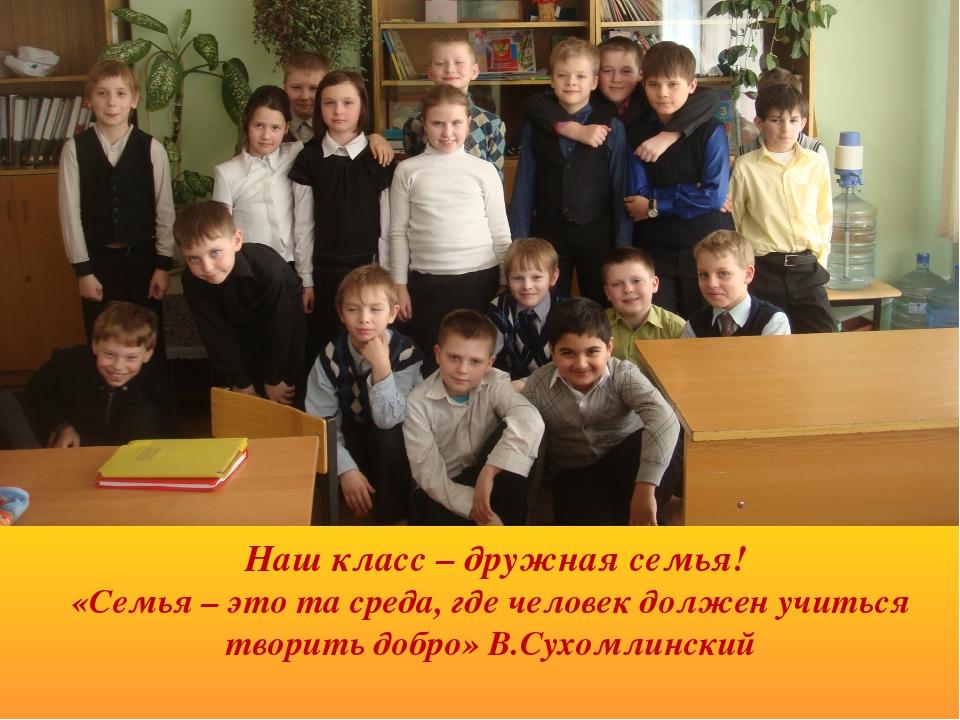 Наш класс – дружная семья! «Семья – это та среда, где человек должен учиться...