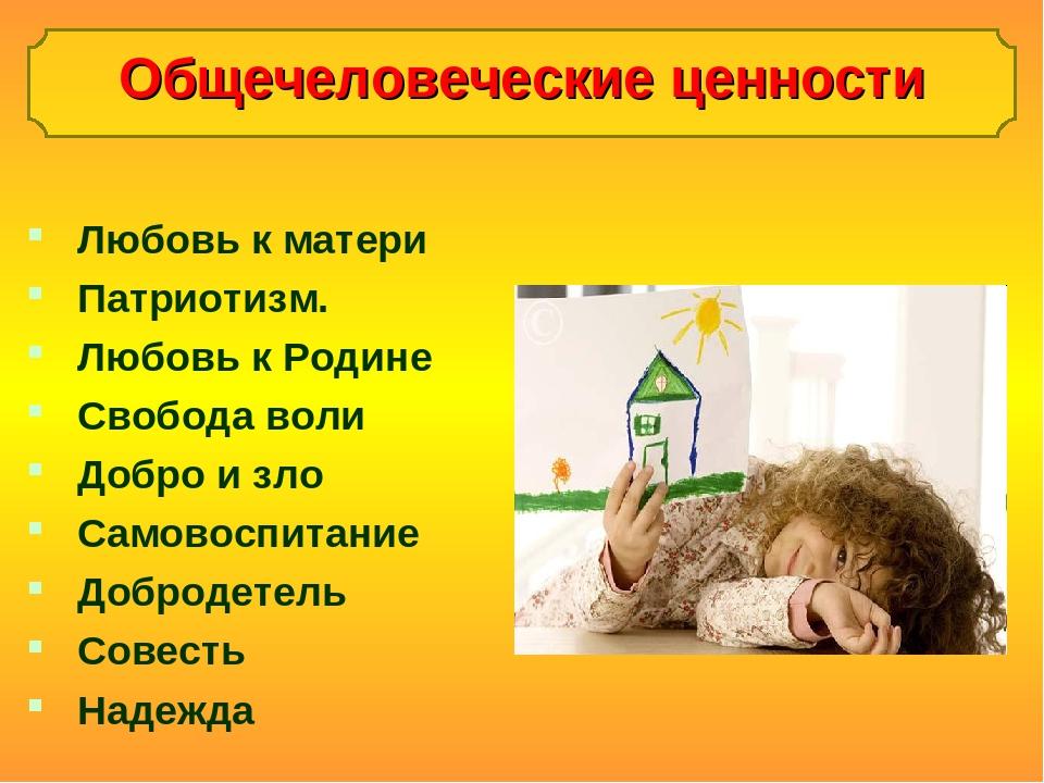 Общечеловеческие ценности Любовь к матери Патриотизм. Любовь к Родине Свобода...
