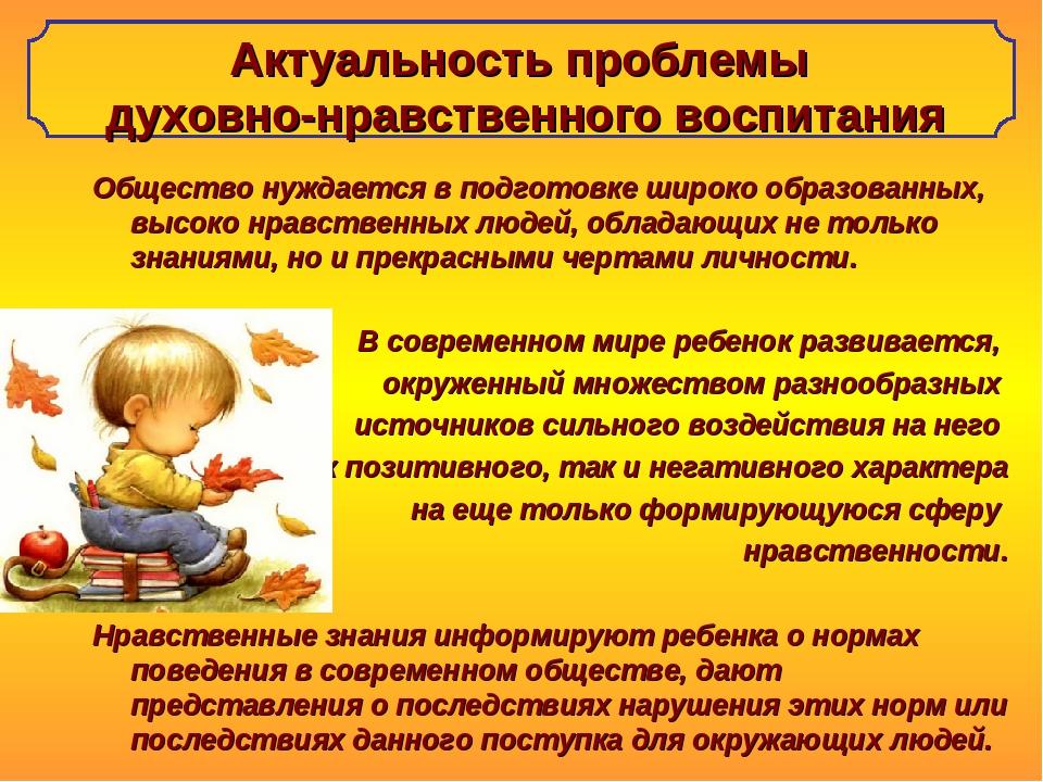 Актуальность проблемы духовно-нравственного воспитания Общество нуждается в п...