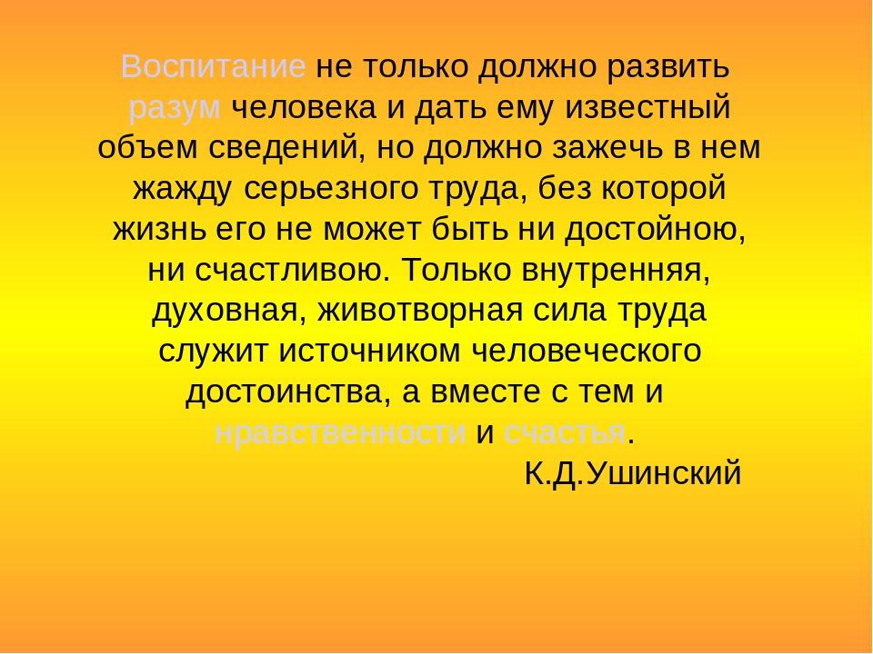 Воспитание не только должно развить разум человека и дать ему известный объем...