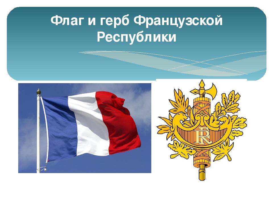 окончании герб и флаг франции фото как его