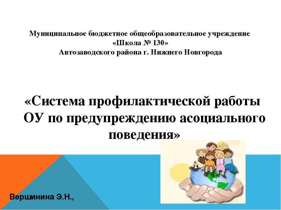 Муниципальное бюджетное общеобразовательное учреждение «Школа № 130» Автозав...