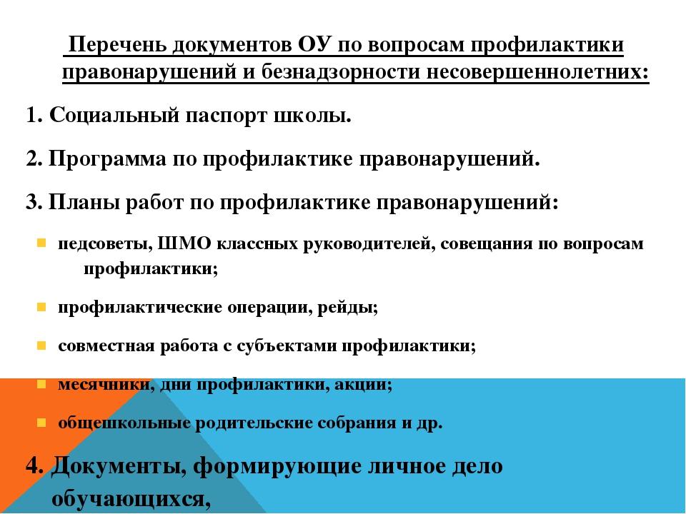 Перечень документов ОУ по вопросам профилактики правонарушений и безнадзорно...