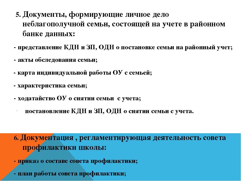 8. Локальные акты ОУ, регламентирующие профилактическую работу: - Устав школы...