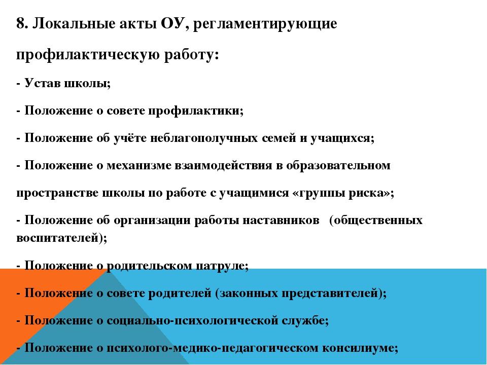 Направления работы администрации ОУ состоят из разделов : Профилактическая ра...