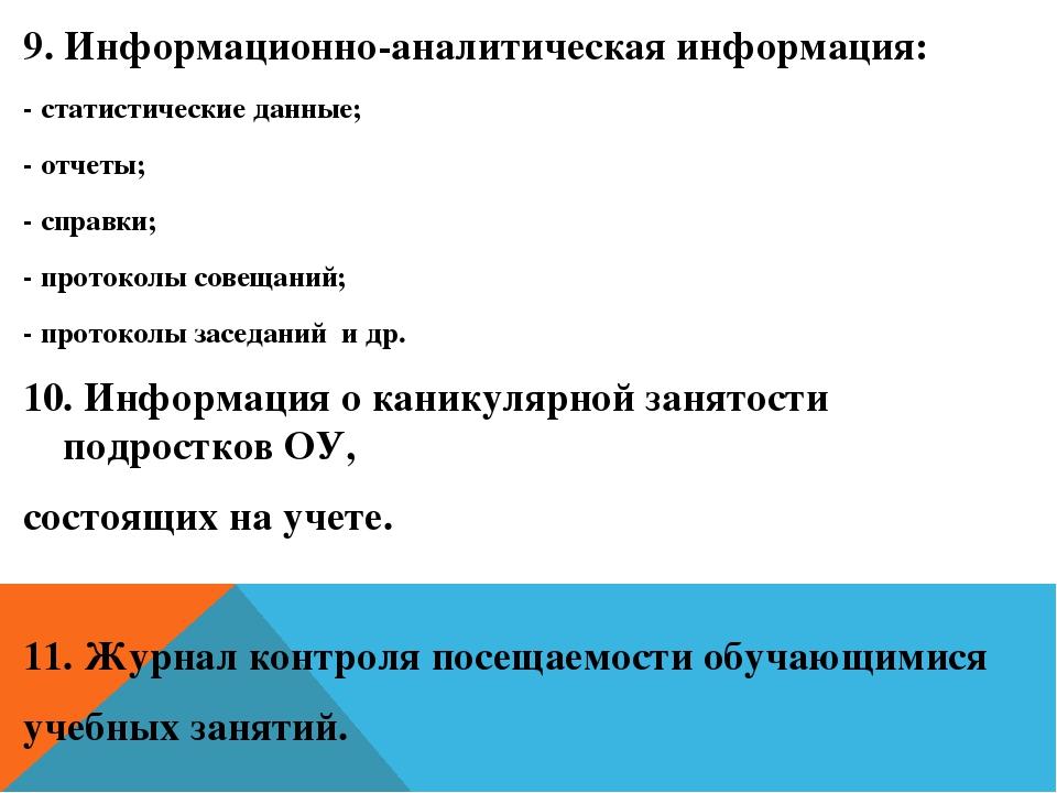 """МБОУ «Школа №130"""" Карта социального партнёрства Государственные органы управл..."""