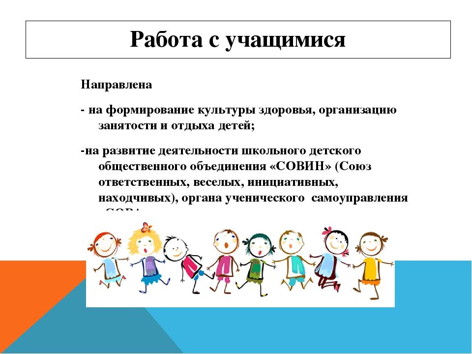 Работа с учащимися Встреча со специалистом КДН и ЗП администрации Автозаводск...