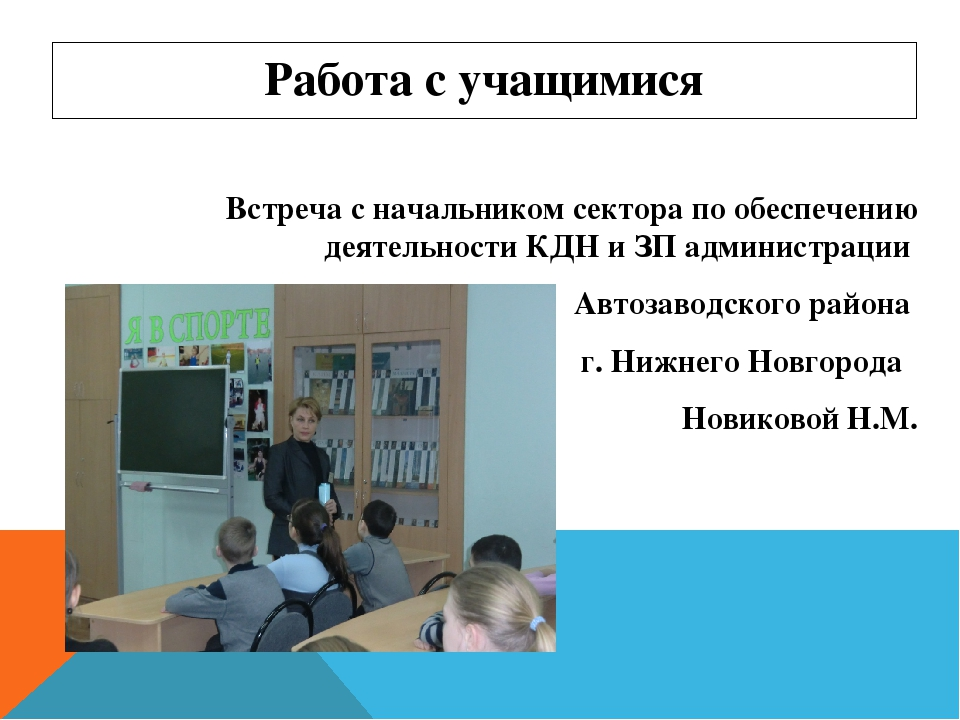 Работа с учащимися Антинаркотическое мероприятие «НАШ ВЫБОР»