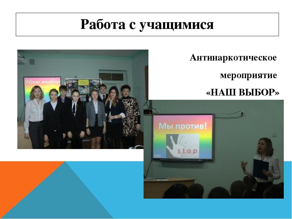 Работа с учащимися Конкурсная программа «ЗДОРОВЬЕ – ЭТО ЗДОРОВО!»