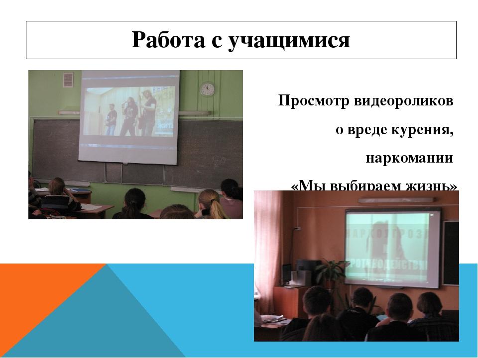 Работа с учащимися Профилактическое мероприятие «Мой мир без наркотиков!», ор...