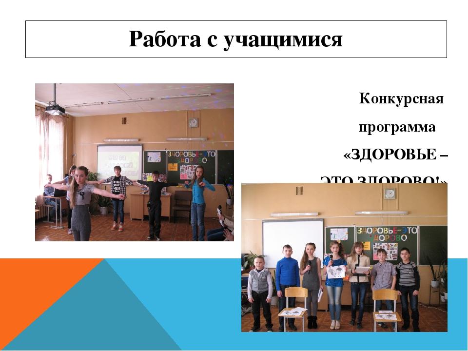 Работа с учащимися Антинаркотическое мероприятие «Наш выбор – жизнь без нарко...