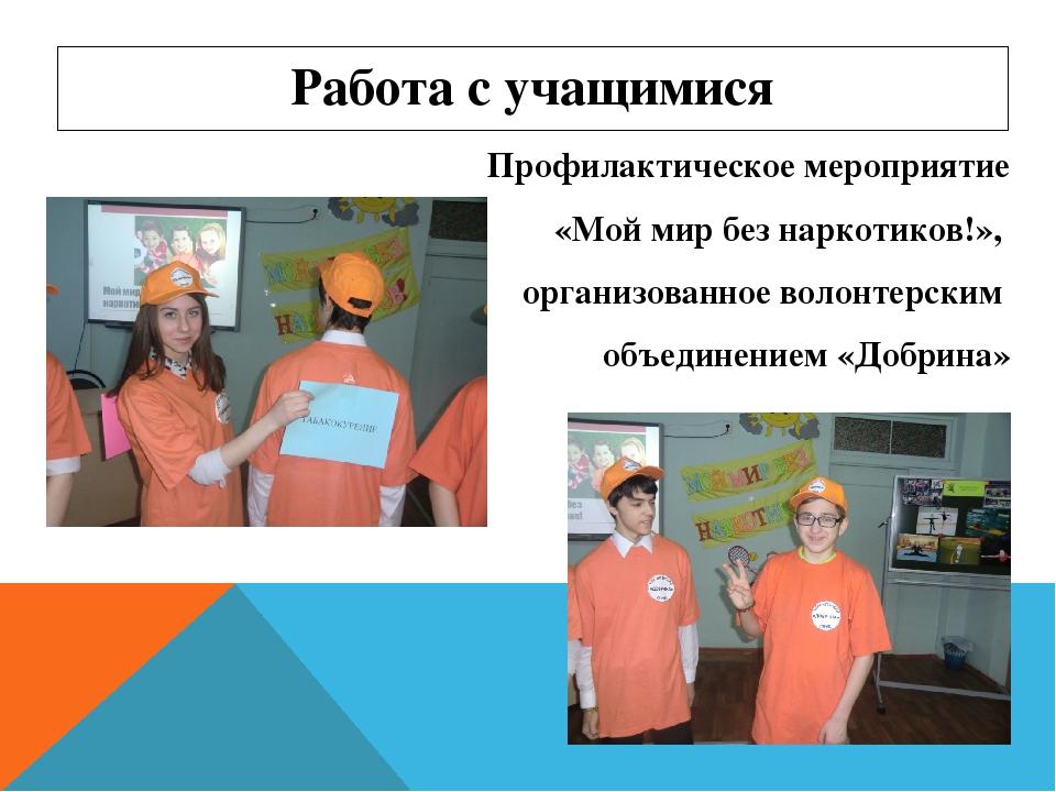 Работа с учащимися Спортивные мероприятия в рамках акции «День здоровых людей»