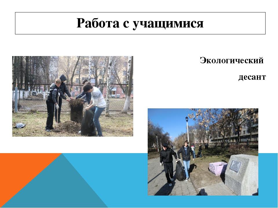 Работа с учащимися Социальный проект «Память». Подарок ветерану