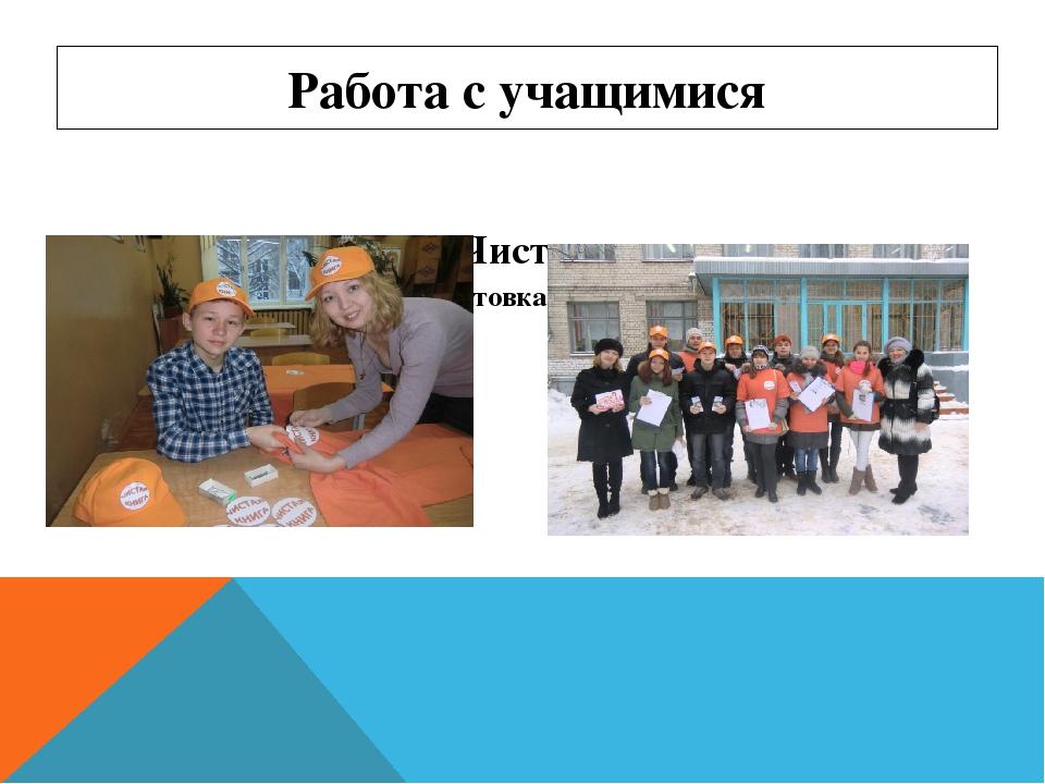Акция «Чистая книга» Движение по маршруту Работа с учащимися