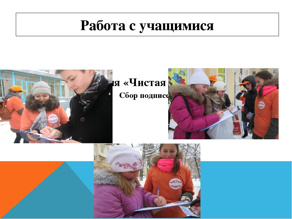 Акция «Чистая книга» Размещение информации в торговых точках Работа с учащим...