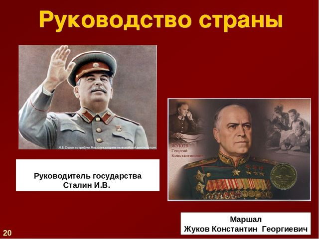 Картинки сталин жуков