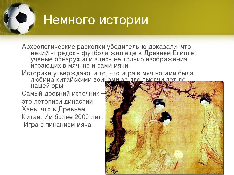 Немного истории Археологические раскопки убедительно доказали, что некий «пре...