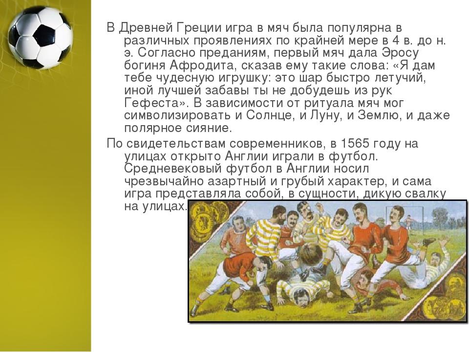 ВДревней Грецииигра в мяч была популярна в различных проявлениях по крайней...