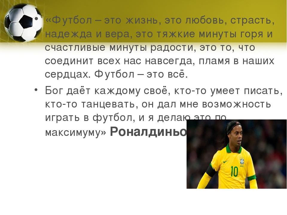 «Футбол – это жизнь, это любовь, страсть, надежда и вера, это тяжкие минуты г...
